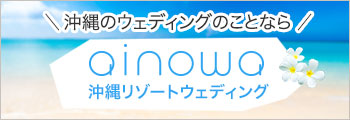 ainowa 沖縄リゾートウェディング