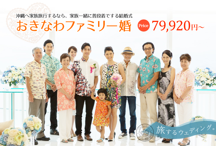沖縄へ家族旅行するなら、普段着でする結婚式「おきなわファミリー婚」